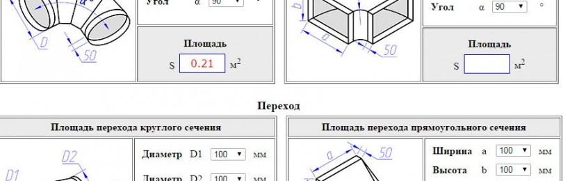 Расчет площади воздуховодов и фасонных изделий без калькулятора