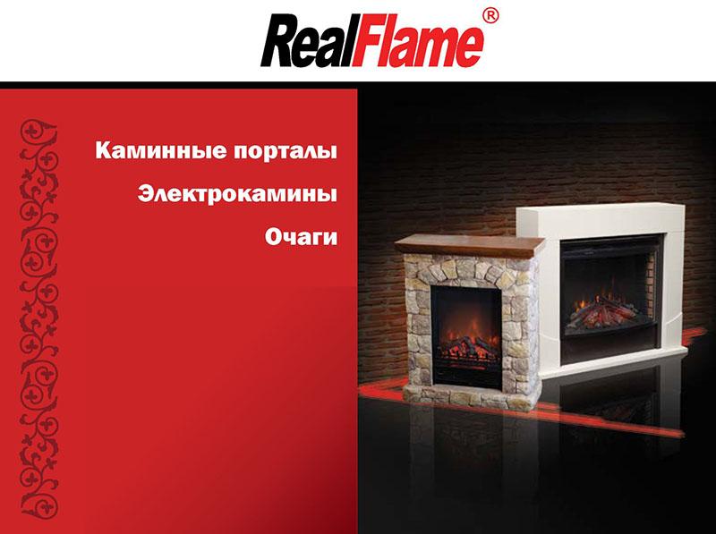 Камины Real-Flame